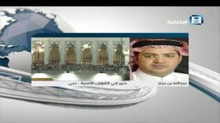 بن بجاد: المملكة صاحبة النموذج الأهم في مكافحة الإرهاب حول العالم