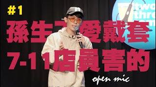 孫生不愛戴套的原因,open mic初體驗#1|酷炫老師|好笑嗎? #1