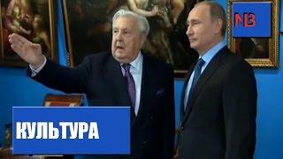 видео Владимир Путин посетил Музей сословий Ильи Глазунова / Новости культуры / Tvkultura.ru