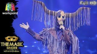 บัวช้ำน้ำขุ่น - หน้ากากวัว   THE MASK SINGER หน้ากากนักร้อง