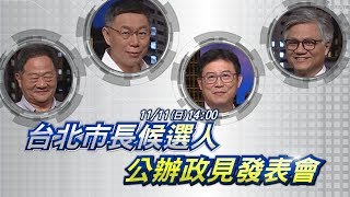 台北市長候選人政見發表會2018.11.11 直播