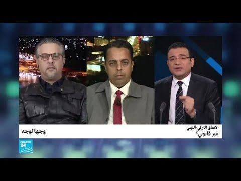 الاتفاق التركي-الليبي: غير قانوني؟  - نشر قبل 2 ساعة