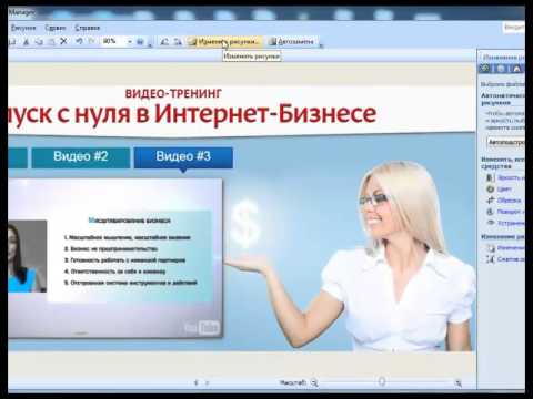 Microsoft Office Picture ManagerКак работать в программе Microsoft Office Picture Manager