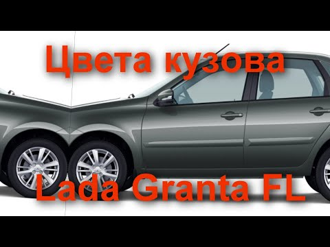 Самые популярные цвета кузова Lada Granta FL