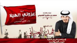 شيلة عزوتي الهيلا| كلمات بدر غازي العصيمي | اداء فهد العيباني