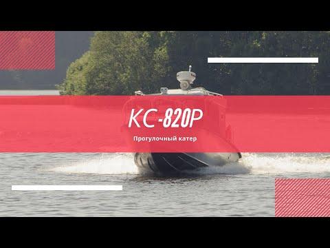 Скоростной катер 820Р