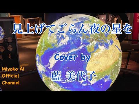 藍美代子♪3.見上げてごらん夜の星を Miyoko Ai Official YouTube Channel
