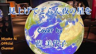 3 「見上げてごらん夜の星を」この歌は 1973年デビュー当時にレコーディング♫ 2020年の皆様の幸せを願って…   仙台市天文台より...