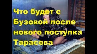 Что будет с Бузовой после нового поступка Тарасова. Новости шоу-бизнеса