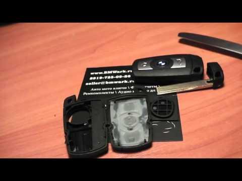 Замена корпуса смарт ключа BMW E81 E87 E60 E70 E71 E90 E92 E63