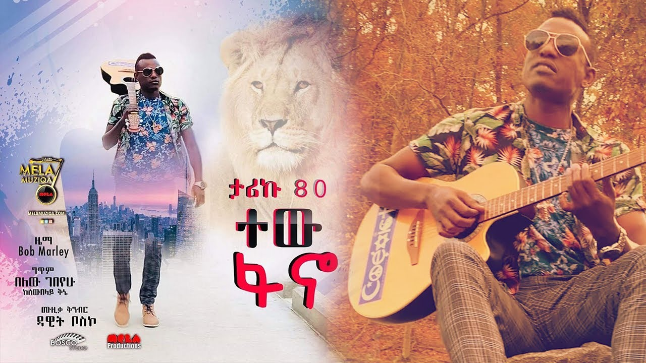 Tariku Shele 80 - Tew Fano - New Ethiopian Music 2019 (Official Video)