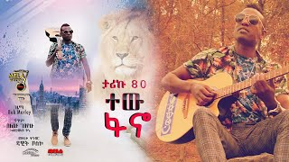 Tariku Shele 80 - Tew Fano - New Ethiopian Music 2019