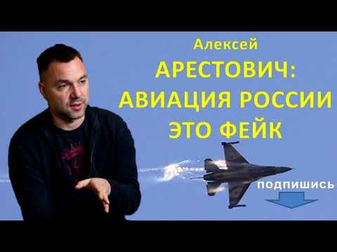 А. Арестович о