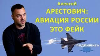 А. Арестович о «могучей» армии РФ и будущем Донбасса