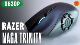 Игровая мышь ТРИ в ОДНОМ ▶️ Обзор Razer Naga Trinity