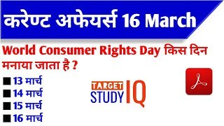 March Current affairs,16 march  Current affairs,daily current affairs,Current affairs in hindi