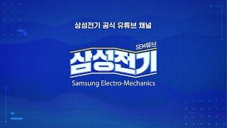 삼성전기 유튜브 채널을 소개합니다 :-)
