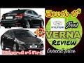 Hyundai VERNA review in telugu||Verna diesel review||onroad price