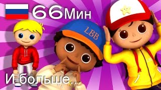 Голова, плечи и коленки, и носочки | детские песенки для самых маленьких | от Литл Бэйби Бум