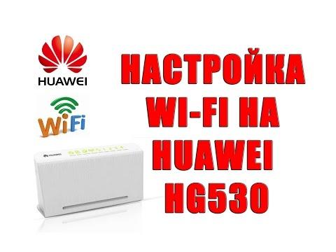 Настройка WI FI на модеме Huawei HG530. Настройка модема Huawei Hg530 вай фай