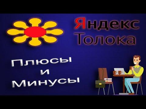 Яндекс Толока - Плюсы и минусы
