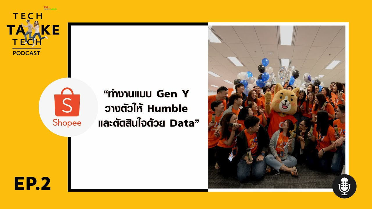 Tech Take Tech podcast Ep. 2: Shopee - ทำงานแบบ Gen Y วางตัวให้ Humble และตัดสินใจด้วย Data