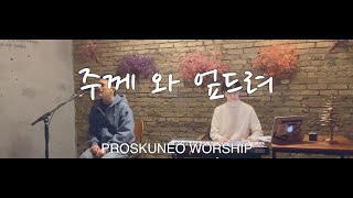 Proskuneo – 주께 와 엎드려 (I Will Come and Bow Down)