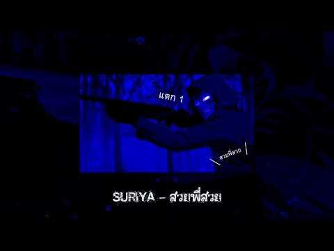 SURIYA - สวยพี่สวย (Suay p suay)