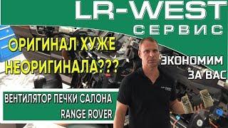 ПЕШ моторы РЕНДЖ РОВЕР   Жөндеу және Ауыстыру   LR WEST
