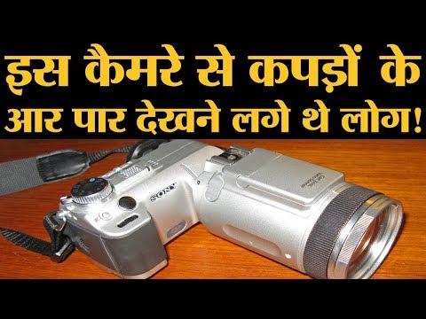 Sony ने अपने ये कैमरे वापस मंगा लिए क्योंकि इसमें सब दिख जाता था! The Lallantop