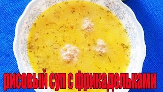 Рисовый суп с фрикадельками.Суп с рисом и фрикадельками.