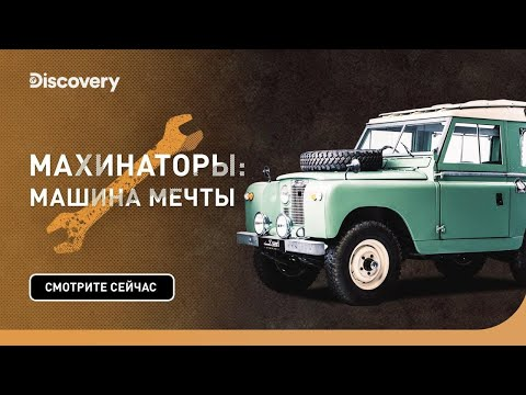 Land Rover Series II A | Махинаторы: машина мечты | Discovery