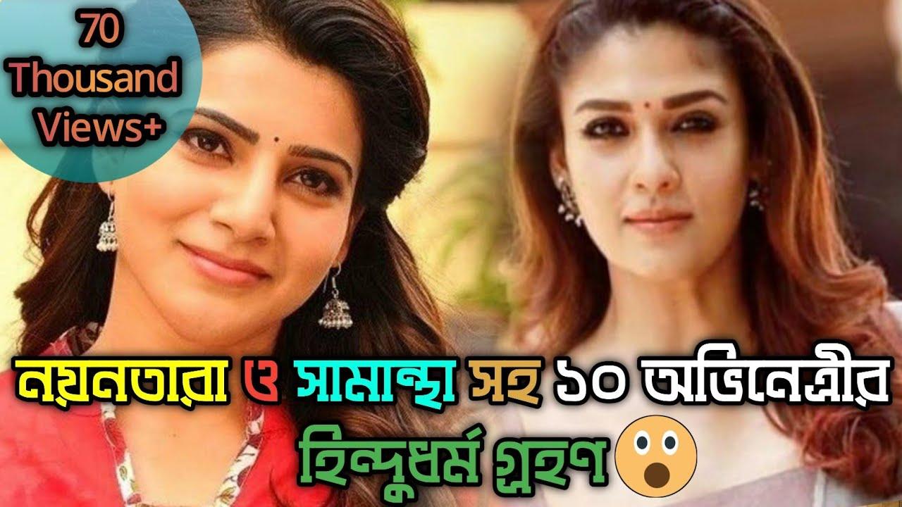 শীর্ষ ১০ অভিনেত্রী যারা হিন্দুধর্ম গ্রহণ করেছেন| Top 10 Actresses Who Reverted to Hinduism |Agniveer