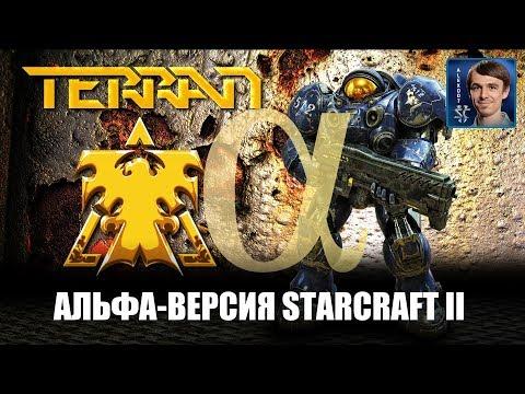 ПАРАД ИМБЫ: Жизнь терранов и мощь протоссов в StarCraft 2 Alpha