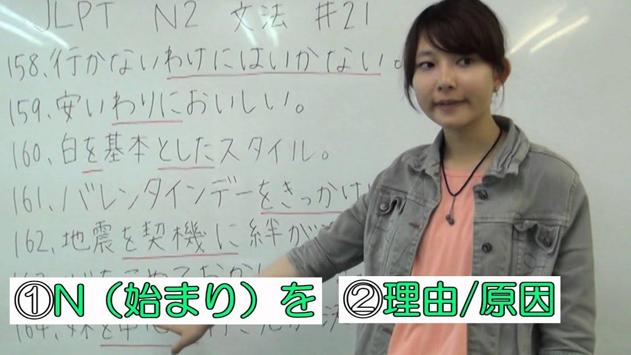 Japanese Language Lessons Jlpt N2 Grammar 21 22 Subtitle Version