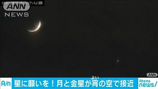 宵の空に・・・月と金星がランデブー 幻想的な冬の夜に(19/12/29)
