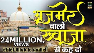 अजमेर उर्स सुपरहिट क़व्वाली - Ajmer Walo Khwaja Se Kehdo | Khwaja Garib Nawaz - New Qawwali Video
