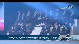 تغطية قناة الأخبارية لحفل تخرج الدفعة 11 من طلبة الجامعة العربية المفتوحة