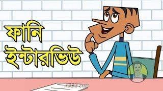 Bangla Funny Dubbing | Boltu's Job Interview | Bangla Funny Video | Bangla New Jokes 2019
