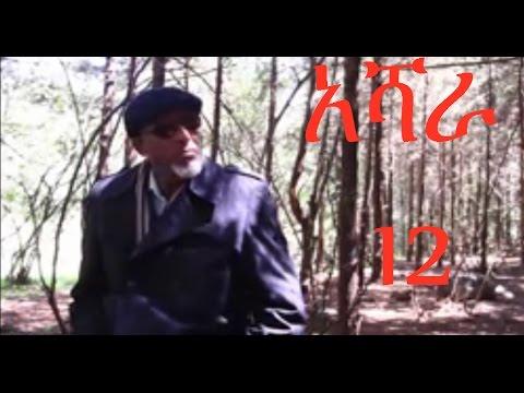 Ashara Addis TV Ethiopian Drama Series - Episode 12