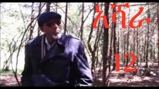 Ashara - Episode 12 (Ethiopian Drama)
