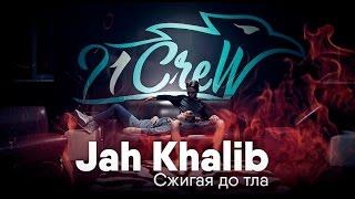 Jah Khalib - Сжигая До Тла | DANCE TOWN UA 21
