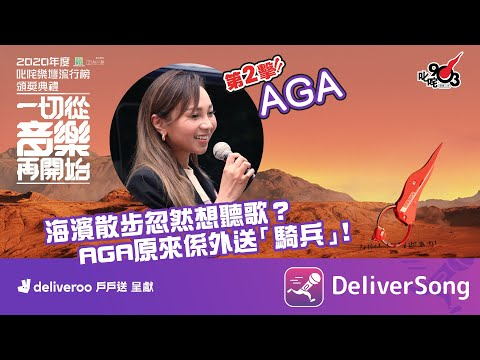 【叱咤2020︱DeliverSong】海濱散步忽然想聽歌?AGA原來係外送「騎兵」!