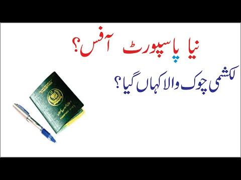 New Passport Office Lahore
