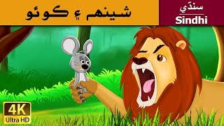 lion-and-the-mouse-in-sindhi-sindhi-story-sindhi-fairy-tales