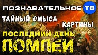 Тайный смысл картины  Последний день Помпеи  (Познавательное ТВ, Владимир Девятов)