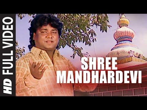 SHREE MANDHARDEVI KALUBAICHA - SHRI MAANDHARDEVI || DEVOTIONAL SONG || T-Series Marathi