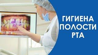 Гигиена полости рта. Как профессионально делать гигиену полости рта(, 2017-06-16T07:18:27.000Z)