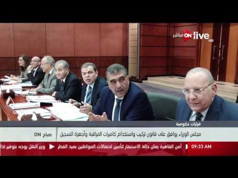 صباح ON: مجلس الوزراء يوافق على قانون تركيب واستخدام كاميرات المراقبة وأجهزة التسجيل
