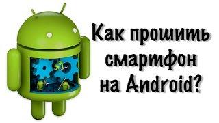 Как прошить Смартфон на Android?